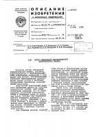Патент 443441 Ротор синхронной неявнополюсной электрической машины
