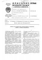 Патент 297868 Прибор для измерений относительных смещений пород в горных выработках
