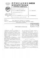 Патент 348238 Туннельный распылитель[ f5ufc'a..-5jrvjc5m а м|пдугитну- :екшпегкдя1ьиблиотена