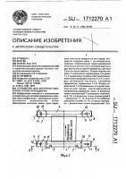Патент 1712270 Устройство для контроля габаритов грузов на поддонах