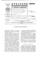 Патент 827341 Сварная рама локомотива