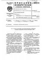Патент 690188 Способ осушения высокообводненных торфяных залежей преимущественно верхового типа