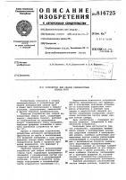 Патент 816725 Устройство для сварки неповоротныхстыков труб