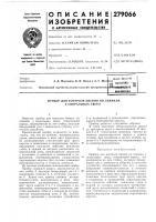 Патент 279066 Патент ссср  279066