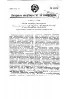 Патент 23375 Способ получения гидроксиламина