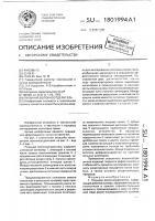 Патент 1801994 Пильный волокноотделитель