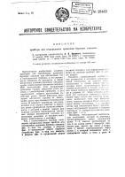 Патент 28463 Прибор для определения кривизны буровых скважин