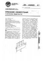 Патент 1262628 Магнитопровод электрической машины