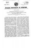 Патент 24788 Горизонтальный ветро-водяной двигатель