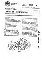 Патент 1460086 Питающее устройство машин для первичной обработки лубяных культур