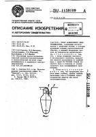 Патент 1159109 Ротор асинхронного электродвигателя