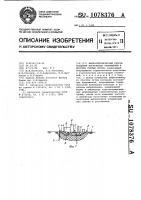 Патент 1078376 Вибросейсмический способ создания постоянных напряжений в массиве горных пород