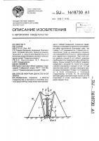 Патент 1618730 Способ монтажа двухстоечной опоры