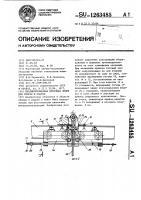 Патент 1263485 Механизированная поточная линия для сборки и сварки