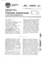 Патент 1636931 Массивный ротор электрической машины переменного тока