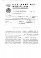 Патент 190700 Рабочий барабан ворохоочистителя
