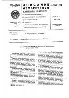 Патент 657133 Устройство для контроля качества укладки дренажных труб