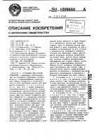 Патент 1009680 Установка для сварки сильфонов