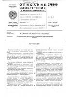 Патент 275999 Торфяной бур