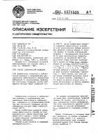 Патент 1571525 Способ сейсмической разведки