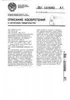Патент 1318303 Способ извлечения пирохлора из руд