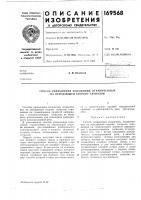 Патент 169568 Способ уменьшения искажений, ограниченных на передающей стороне сигналов