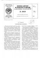 Патент 161629 Патент ссср  161629