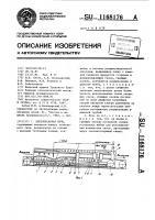 Патент 1168176 Хлебопекарная печь