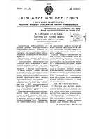 Патент 50390 Электрод для дуговой сварки