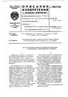 Патент 663790 Устройство для бестраншейной прокладки трубопровода подпочвенного орошения