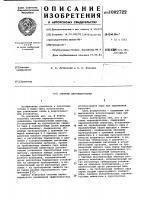 Патент 1002722 Система пароподготовки