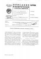 Патент 169988 Патент ссср  169988