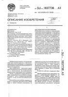 Патент 1837738 Кормоуборочный комбайн