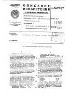 Патент 852937 Электропроводящая смазочная композиция