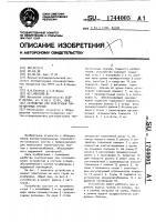 Патент 1744005 Устройство для перегрузки тарно-штучных грузов