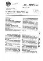 Патент 1593710 Распылительный пистолет для двухкомпонентных материалов