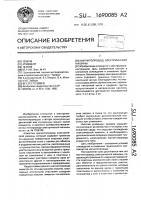 Патент 1690085 Магнитопровод электрической машины