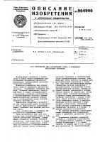 Патент 964986 Устройство для ограничения помех в приемнике дискретных сигналов