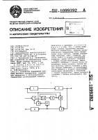 Патент 1099392 Устройство подавления сигнала местного передатчика