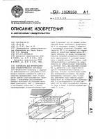 Патент 1359350 Устройство для формирования слоя лубоволокнистого материала