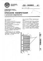 Патент 1654923 Сердечник статора электрической машины