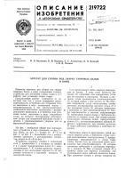 Патент 219722 Агрегат для сборки под сварку тавровых балоки книц