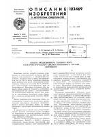 Патент ссср  183469