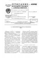 Патент 435982 Авиационный распылитель туннельноготипа