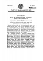 Патент 8239 Насос для подъема жидкостей из глубоких колодцев, буровых скважин и т.п.