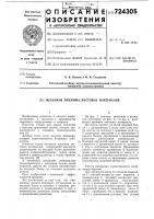 Патент 724305 Механизм прижима листовых материалов