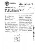 Патент 1272512 Устройство переключения