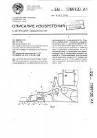 Патент 1789130 Устройство для корчевки пней