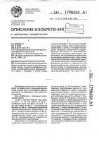 Патент 1798424 Машина для уборки покрытий