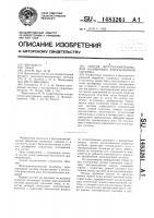 Патент 1483261 Способ фотограмметрической калибровки аэросканерной системы